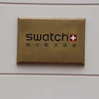 Shanghai swatch