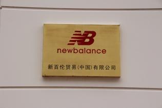 shanghai new balance